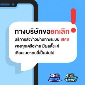 กิจกรรมช่อง3 ยกเลิกบริการส่งข่าวผ่านทางระบบ SMS