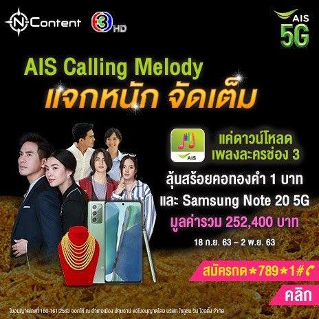 กิจกรรมช่อง3 AIS Calling Melody แจกหนัก จัดเต็ม สร้อยคอทองคำ 1 บาท และ Samsung Note 20