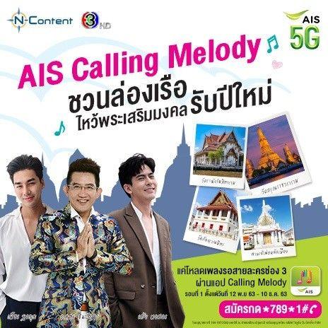 กิจกรรมช่อง3 AIS Calling Melody ชวนล่องเรือไหว้พระเสริมมงคลรับปีใหม่