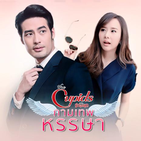 ละครช่อง3 The Cupids บริษัทรักอุตลุด กามเทพหรรษา