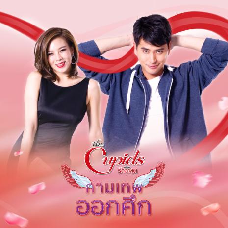 ละครช่อง3 The Cupids บริษัทรักอุตลุด กามเทพออกศึก