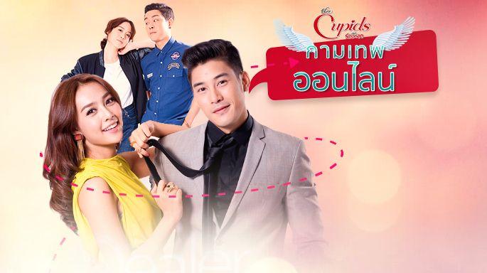 ละครช่อง3 The Cupids บริษัทรักอุตลุด กามเทพออนไลน์