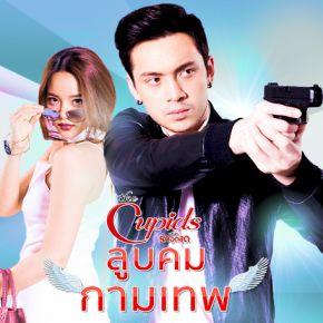 ละครช่อง3 The Cupids บริษัทรักอุตลุด ลูบคมกามเทพ