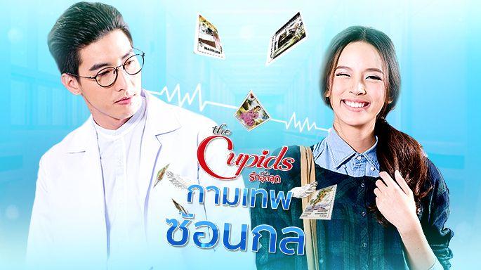 ละครช่อง3 The Cupids บริษัทรักอุตลุด กามเทพซ้อนกล