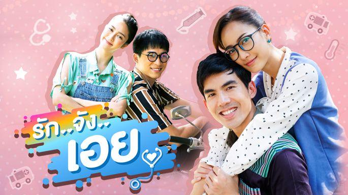 ละครช่อง3 รักจังเอย