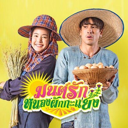ละครช่อง3 มนต์รักหนองผักกะแยง