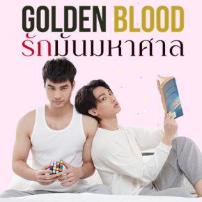 ละครช่อง3 Golden Blood รักมันมหาศาล