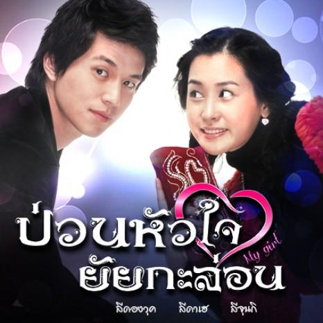 แกลเลอรีช่อง3 นักแสดง ป่วนหัวใจยัยกะล่อน ลีดองวุค รับบทเป็น ชอง กงซาน
