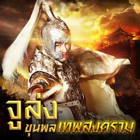 แกลเลอรีช่อง3 จูล่ง ขุนพลเทพสงคราม นักแสดง