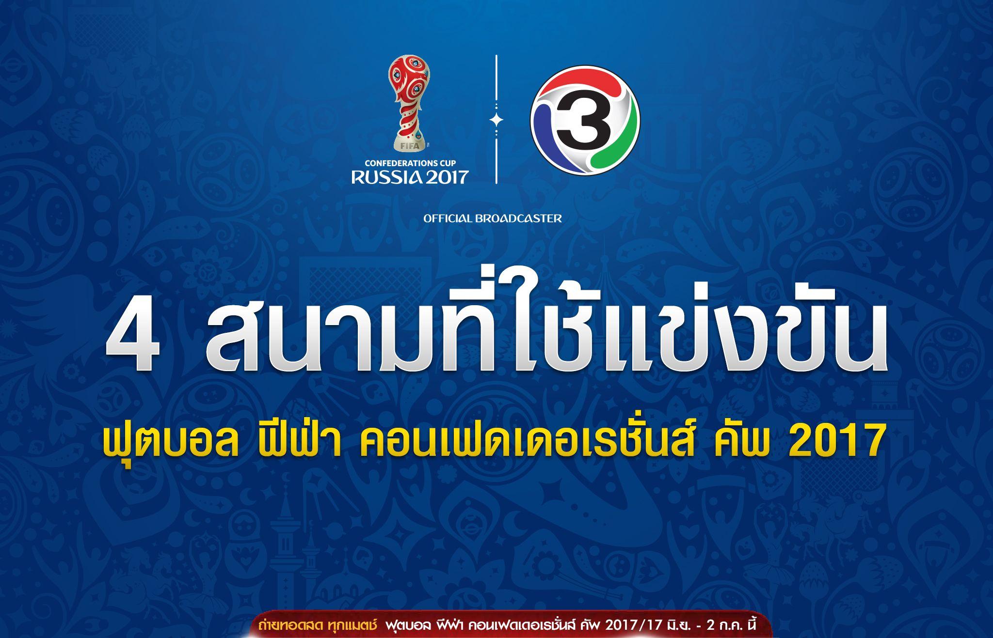 ฟุตบอล ฟีฟ่า คอนเฟดเดอเรชั่น 2017 FIFA Confederations Cup 2017