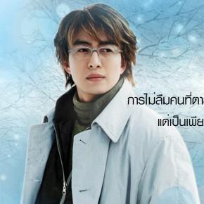แกลเลอรีช่อง3 เพลงรักในสายลมหนาว