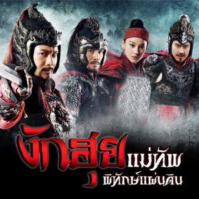 แกลเลอรีช่อง3 นักแสดง งักฮุย แม่ทัพพิทักษ์แผ่นดิน
