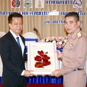 แกลเลอรีช่อง3 ช่อง 3 ร่วมแถลงข่าว โครงการรวมใจไทยเป็นหนึ่ง กองทัพเรือ ประจำปี 2561