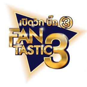 แกลเลอรีช่อง3 เปิดวิกบิ๊ก 3 Fantastic3 ปี 2018