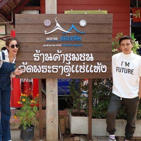 """แกลเลอรีช่อง3 """"แพง ภิชาภัช"""" ควงคู่เพื่อนซี้ """"โกสินทร์"""" เปิดตำนาน เมืองน่าน """"ปู่ม่านย่าม่าน"""" กระซิบรักบันลือโลก!!!  ในรายการ """"ตลาดเด็ดประเทศไทย"""""""