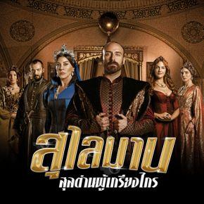 แกลเลอรีช่อง3 สุไลมาน สุลต่านผู้เกรียงไกร นักแสดง