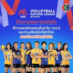 แกลเลอรีช่อง3 Volley Ball Nations League Women 2019