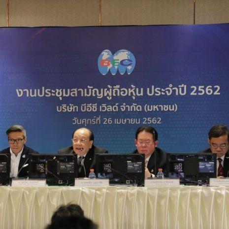 แกลเลอรีช่อง3 บีอีซีเวิลด์ จัดการประชุมสามัญผู้ถือหุ้นของบริษัทฯ ประจำปี 2562
