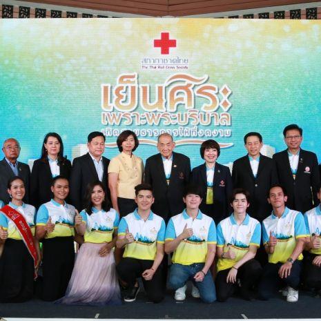 แกลเลอรีช่อง3 ผู้บริหาร นักแสดง ช่อง 3 ร่วมงานแถลงข่าว งานกาชาดประจำปี 2562 มหกรรมรื่นเริงการกุศลคู่คนไทย ครั้งยิ่งใหญ่แห่งปี