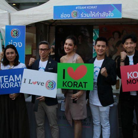 แกลเลอรีช่อง3 ช่อง 3 ร่วมจัดกิจกรรม#TEAMKORAT ณ บริเวณลานหน้าศูนย์การค้าเทอร์มินอล 21 จ.นครราชสีมา