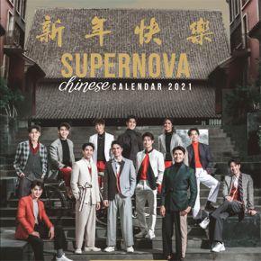แกลเลอรีช่อง3 SUPERNOVA ฏิทินจีน