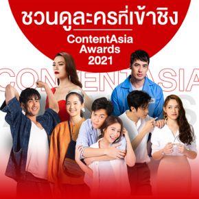 แกลเลอรีช่อง3 ContentAsia Awards 2021_Drama