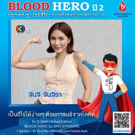 แกลเลอรีช่อง3 โครงการ Blood Hero ปี 2