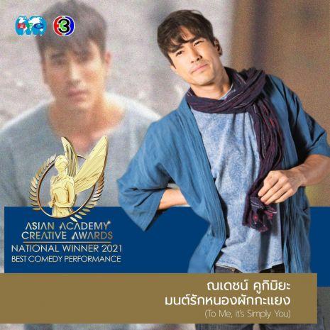 แกลเลอรีช่อง3 Asian Academy Creative Awards 2021