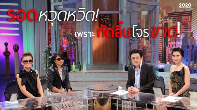 รายการช่อง3 รายการทีวี รายการย้อนหลัง ดูรายการย้อนหลัง
