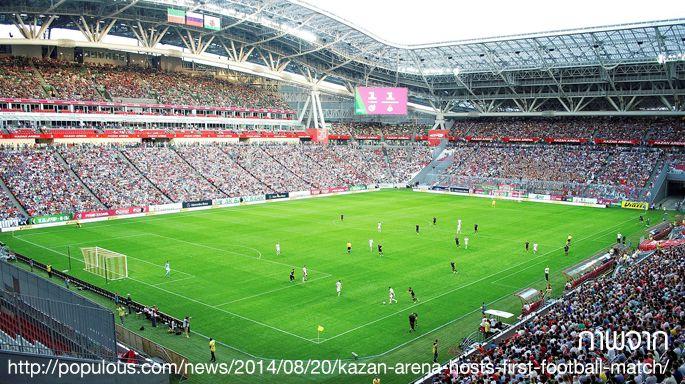 พาทัวร์ 4 สนาม ใช้แข่งขัน ฟุตบอลฟีฟ่า คอนเฟดเดอเรชั่นส์ คัพ ...