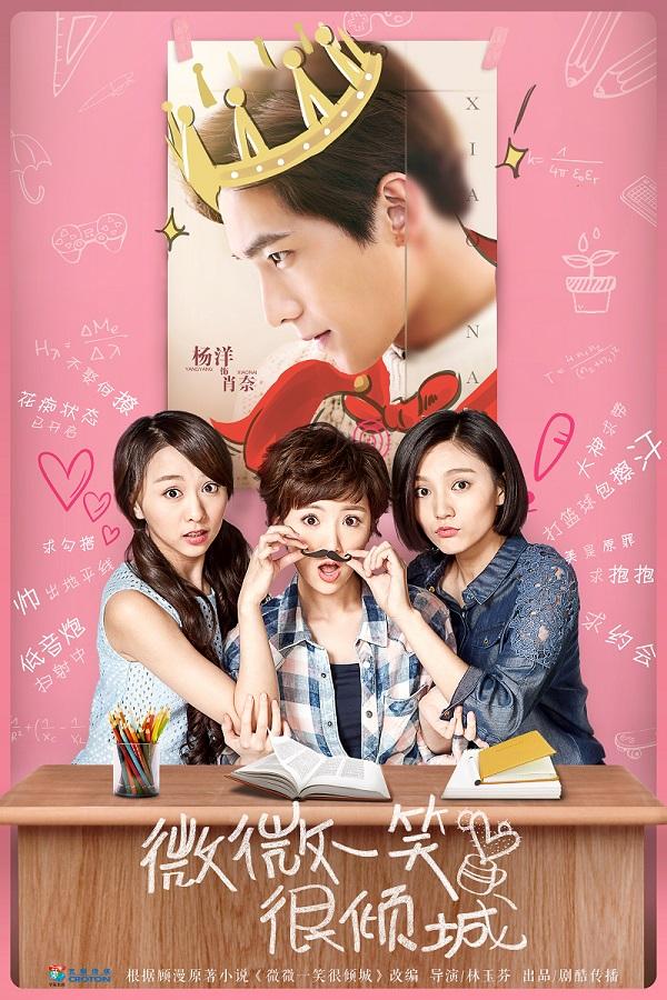 "LOVE O2O ""ยิ้มนี้โลกละลาย"" EP1 – EP21 (จบ) พากย์ไทย"