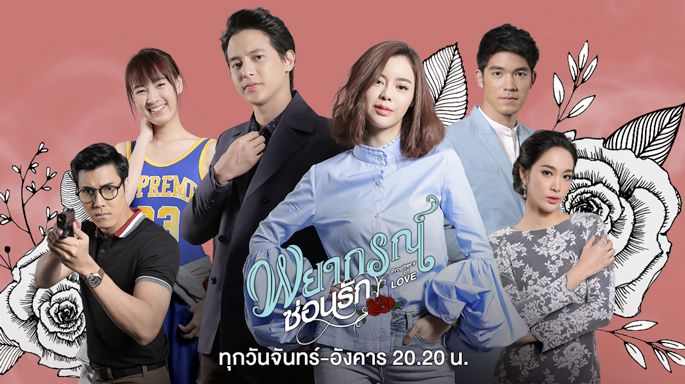 ละครช่อง3 ดูละครช่อง3 ละครหลังข่าว ซิทคอม