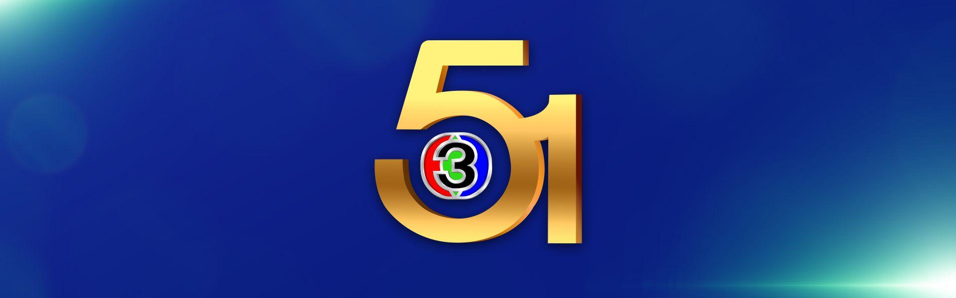 สถานีโทรทัศน์ไทยทีวีสีช่อง 3 งดจัดงานครบรอบ 51 ปี