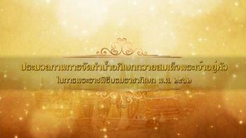 ประมวลภาพการจัดทำน้ำอภิเษกถวายสมเด็จพระเจ้าอยู่หัว ในการพระราชพิธีบรมราชาภิเษก พ.ศ.๒๕๖๒