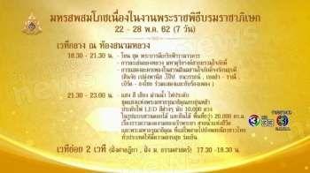จัดบวงสรวงมหรสพสมโภช เนื่องในงานพระราชพิธีบรมราชาภิเษก พร้อมจัดแสดง 22-28 พ.ค.นี้