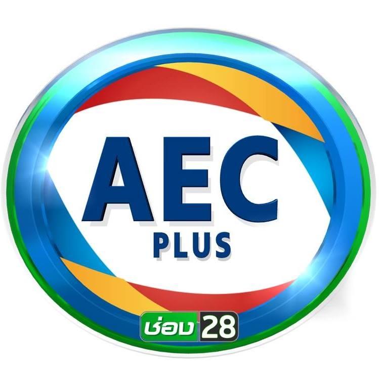 รายการช่อง3 AEC Plus
