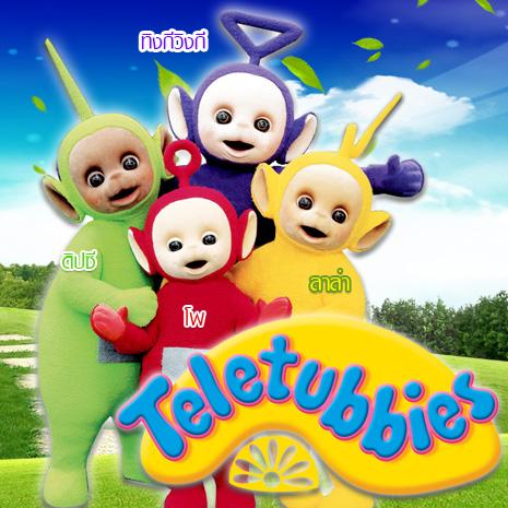 รายการช่อง3 เทเลทับบี้ Teletubbies