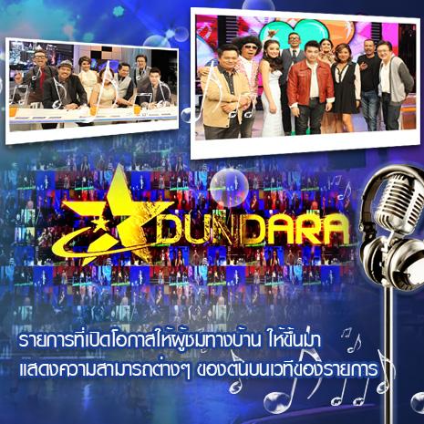 รายการช่อง3 ดันดารา