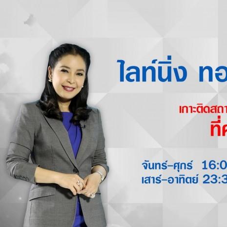 http://media.thaitv3.com/store/v4/program/2016/08/7073719169.jpg