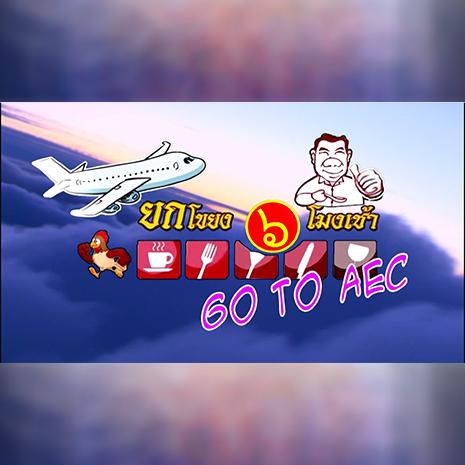 รายการช่อง3 ยกโขยง 6 โมงเช้า-อาหารไทย อาหารโลก