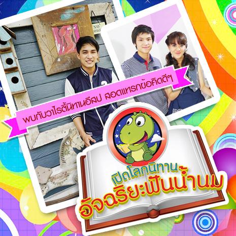 http://media.thaitv3.com/store/v4/program/2016/09/0618036032.jpg