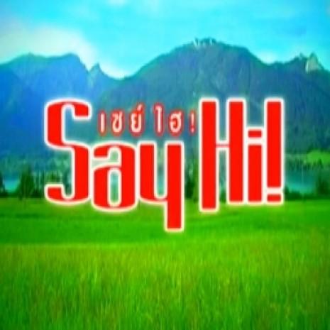 รายการช่อง3 เซย์ไฮ (Say Hi)