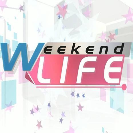 รายการช่อง3 Weekend Life
