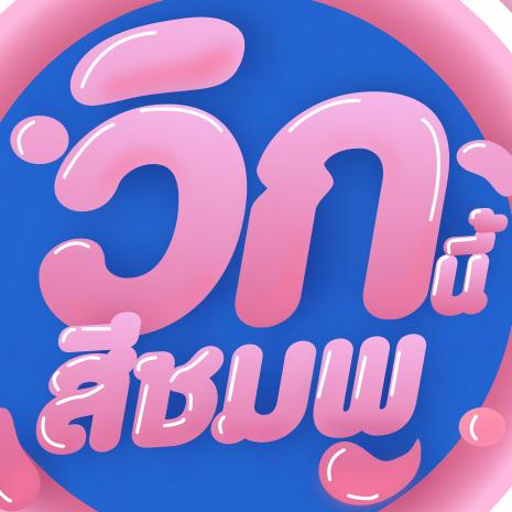 รายการช่อง3 วิกนี้สีชมพู