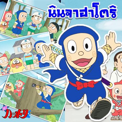 รายการช่อง3 นินจาฮาโตริ ( Ninja Hattori-kun )