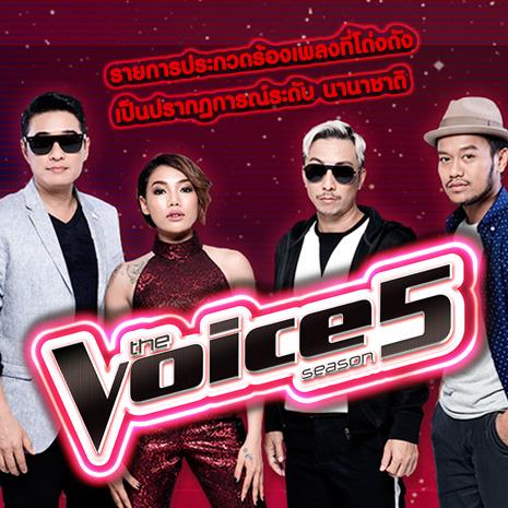 รายการช่อง3 The voice season 5