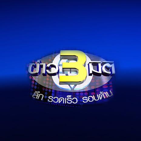 รายการช่อง3 ข่าว 3 มิติ