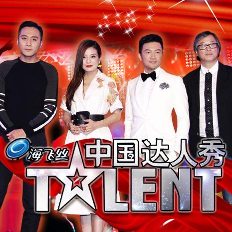 รายการช่อง3 China's Got Talent Season 5