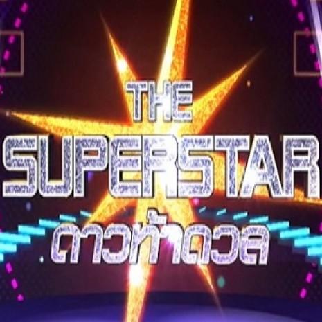 รายการช่อง3 The Superstar ดาวท้าดวล