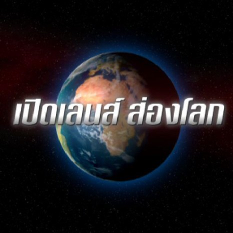 รายการช่อง3 เปิดเลนส์ส่องโลก